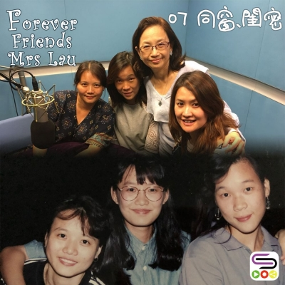 Forever Friends Mrs Lau(07)- 同窗、閨密