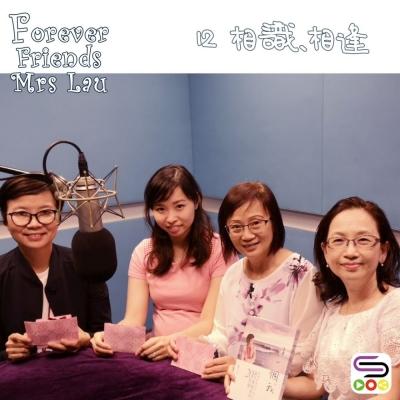 Forever Friends Mrs Lau(12)- 相識、相逢