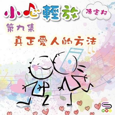 小心輕放(陳定邦)(09)- 真正愛人的方法