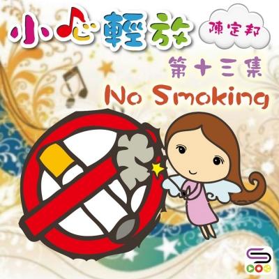 小心輕放(陳定邦)(13)- No Smoking