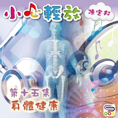 小心輕放(陳定邦)(15)- 身體健康