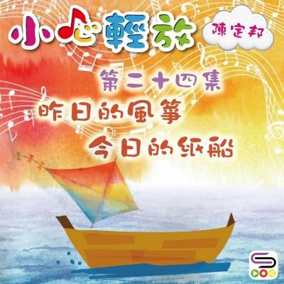 小心輕放(陳定邦)(24)- 昨日的風箏,今日的紙船