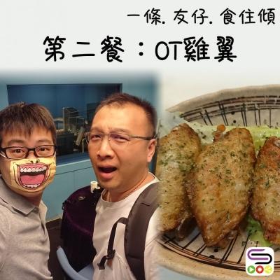 一條友仔食住傾(02)- 第二餐:OT雞翼