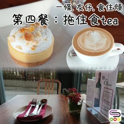 一條友仔食住傾(04)- 第四餐:拖住食tea