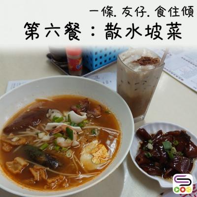 一條友仔食住傾(07)- 第六餐:散水坡菜