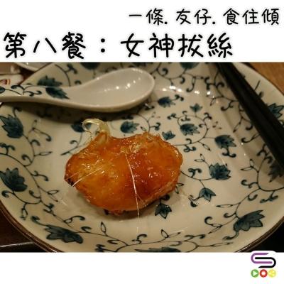 一條友仔食住傾(08)- 第八餐:女神拔絲