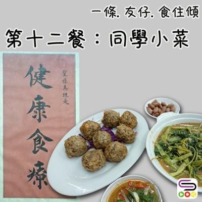 一條友仔食住傾(12)- 第十二餐:同學小菜