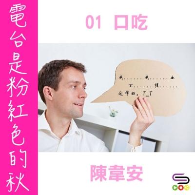 電台是粉紅色的秋(01)- 口吃