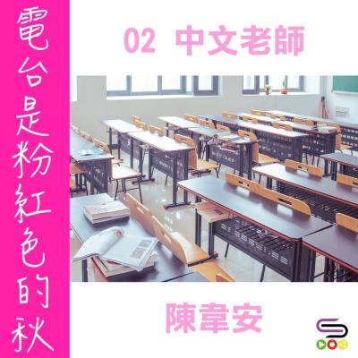 電台是粉紅色的秋(02)- 中文老師