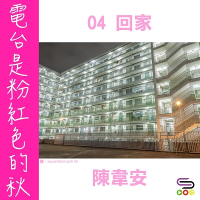 電台是粉紅色的秋(04)- 回家