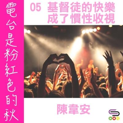 電台是粉紅色的秋(05)- 基督徒的快樂成了慣性收視