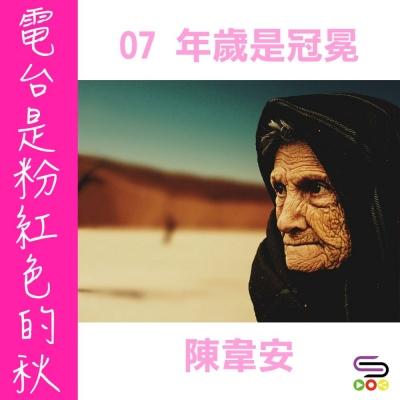 電台是粉紅色的秋(07)- 年歲是冠冕