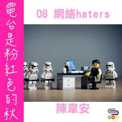 電台是粉紅色的秋(08)- 網絡haters