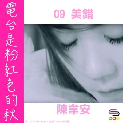 電台是粉紅色的秋(09)- 美錯
