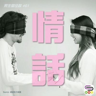 男生圍住吹(01)- 情話