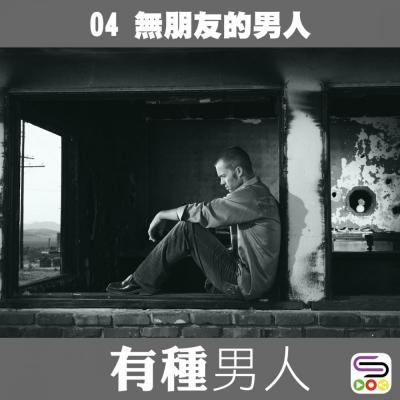 有種男人(04)- 無朋友的男人