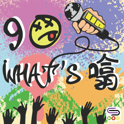 90 WHAT'S噏