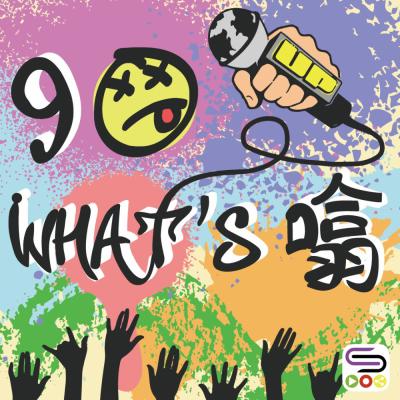 90 what's噏