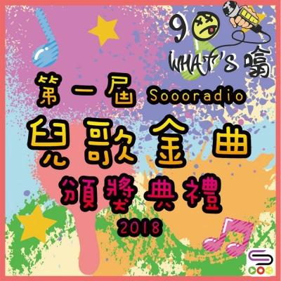 90 what's噏(04)- Epizzle Four:兒歌