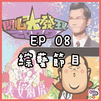 90 what's噏(08)- Epizzle Eight:綜藝節目