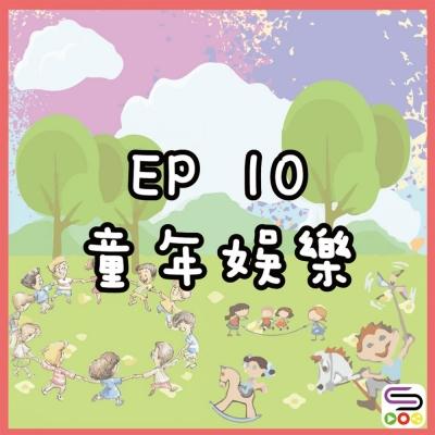 90 what's噏(10)- Epizzle Ten:娛樂