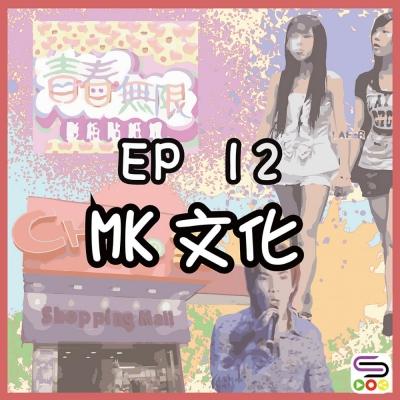 90 what's噏(12)- Epizzle Twelve:MK文化