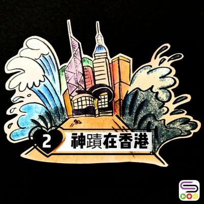 巴絲打蛇隨棍上(02)- 神蹟在香港