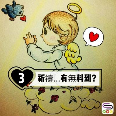 巴絲打蛇隨棍上(03)- 祈禱……有無料到?