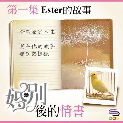 婚。別後的情書(01)- Ester的故事