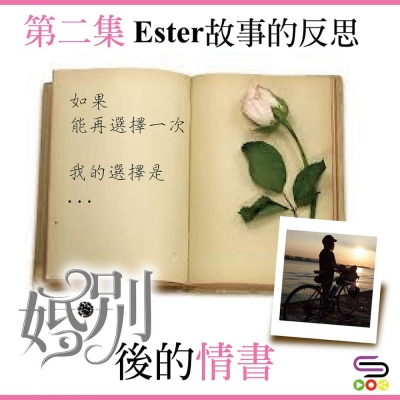 婚。別後的情書(02)- Ester故事的反思
