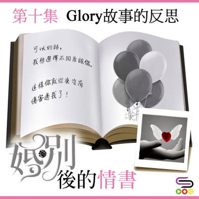 婚。別後的情書(10)- Glory故事的反思