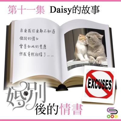 婚。別後的情書(11)- Daisy 的故事