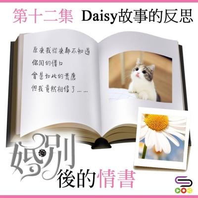 婚。別後的情書(12)- Daisy 故事的反思