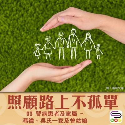 照顧路上不孤單(03)- 腎病患者及家屬 — 馮褘、吳氏一家及曾姑娘