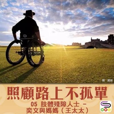 照顧路上不孤單(05)- 肢體殘障人士 — 奕文與媽媽(王太太)