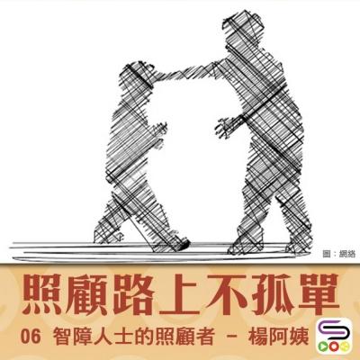 照顧路上不孤單(06)- 智障人士的照顧者 — 楊阿姨