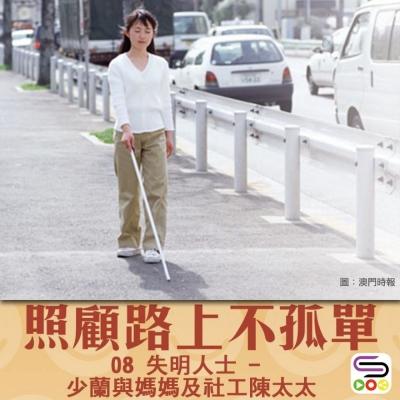照顧路上不孤單(08)- 失明人士 — 少蘭與媽媽及社工陳太太