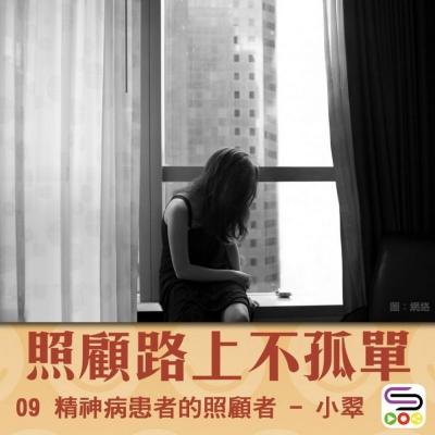 照顧路上不孤單(09)- 精神病患者的照顧者 — 小翠