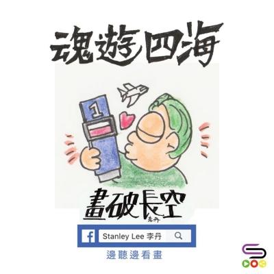 畫破長空(02)- 魂遊四海