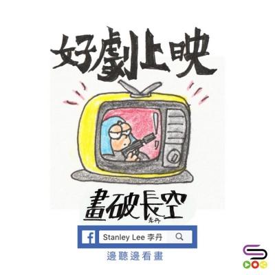 畫破長空(05)- 好劇上映