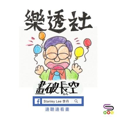 畫破長空(06)- 樂透社