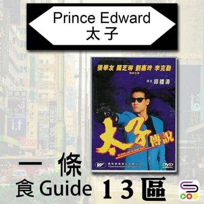 一條.食guide.13區(01)- 太子