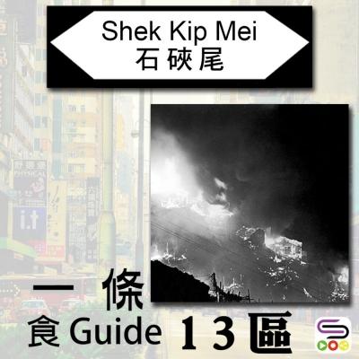 一條.食guide.13區(05)- 石硤尾