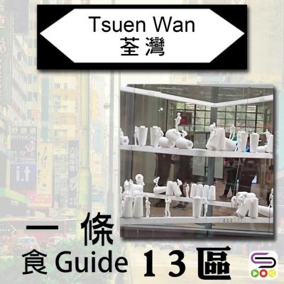 一條.食guide.13區(07)- 荃灣