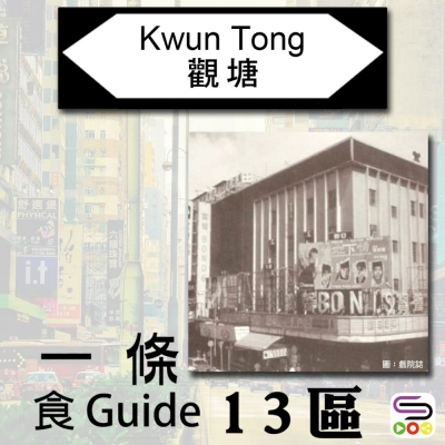 一條.食guide.13區(09)- 觀塘