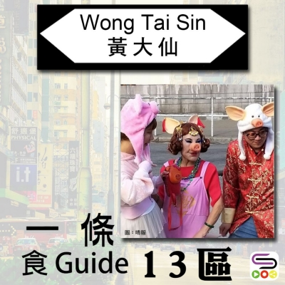 一條.食guide.13區(11)- 黃大仙