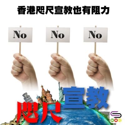 咫尺宣教(03)- 香港咫尺宣教也有阻力?