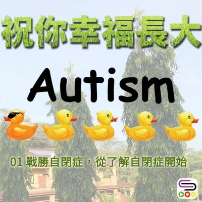 祝你幸福長大(01)- 戰勝自閉症,從了解自閉症開始……