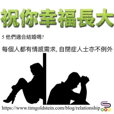 祝你幸福長大(05)- 自閉症人士適合結婚嗎?
