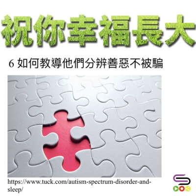 祝你幸福長大(06)- 如何教導自閉症朋友分辦善惡不受騙?